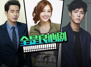 校园、家庭、刑侦,10部评分最高的韩剧你们都看过吗?