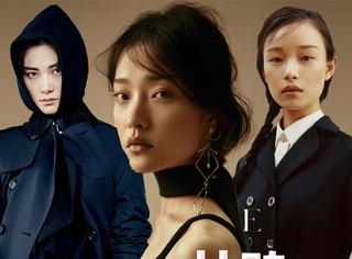 倪妮李宇春还有气质型的杜鹃。将艺人们拍的如此有质感的杂志封面就是它了!