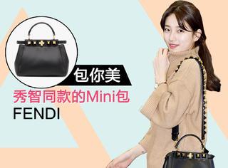 【包你美】秀智的毛衣才要180,可是Mini包包却是15000!