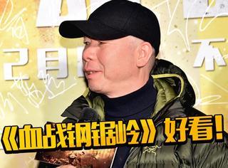 《钢锯岭》除了战争还有爱情!冯小刚直言电影让他特别过瘾!