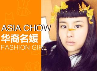 传说的TOP女友原来是她!Asia Chow这个惊艳众人的华裔名媛!