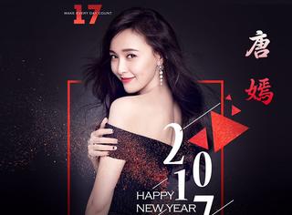 唐嫣少女风女神范儿自由切换!真的是2017够甜一整年!