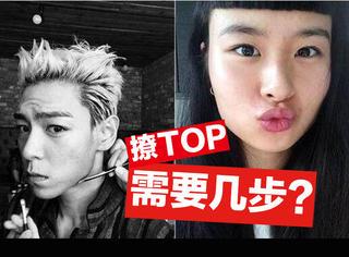 撩妹遍布中日韩!成为BIGBANG的女人总共需要几步?
