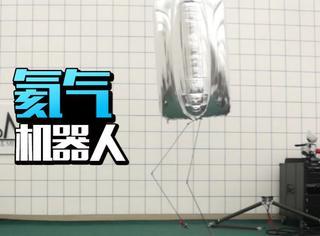 外国人发明的这个氦气机器人,太激萌了