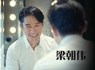【时装片】梁朝伟—时间沉淀的男神魅力,依然阳光暖人!