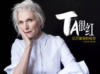 TA很红丨60岁的她裸体登上封面,古稀之年却依然追求梦想的女士!