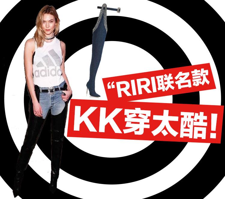 """这条KK穿的""""开裆裤""""太酷,除了RIRI联名设计款外还能有谁这么大胆!"""