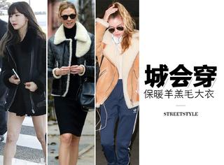 暖融融的羊羔毛外套不止是泰妍抗寒利器,也是Karlie Kloss秀美腿的必备!
