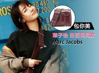 【包你美】有一款宽肩带包,章子怡、白百何、宋佳都在抢着背?!