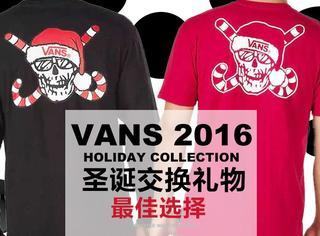 圣诞节交换礼物难选择?那你看看Vans的这几件单品能不能帮你!
