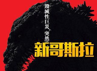 除了《你的名字》这部有蠢萌怪兽还讽刺首相的日本电影也值得一看