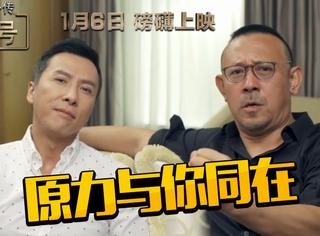 《星战外传》甄子丹赞姜文演技好,姜文回答太耿直根本接不下去!