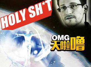 """【Holy Shit】曝地球的地幔中存在""""地心人""""智慧远超人类!"""
