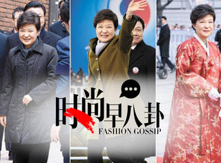 【时尚早八卦】朴槿惠就任总统后,购衣费用超7亿韩元!Kim和Kanye的儿子1岁啦!