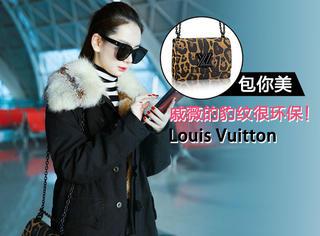 【包你美】原来戚薇背的LV,在时尚圈早就红透了!