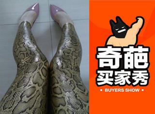 【奇葩买家秀】这姑娘把蛇纹裤穿出了3D的感觉