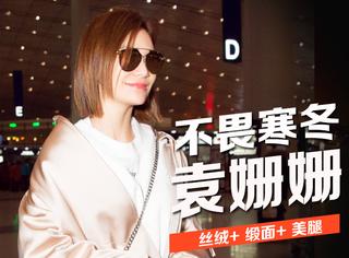 袁姗姗机场搭配满分,但是大露美腿确定不冷??