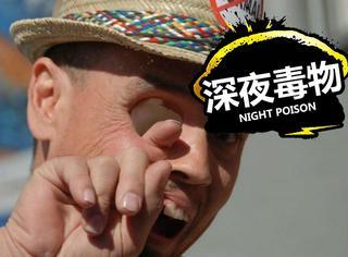 【深夜毒物】失去眼睛和半张脸,这个男人成了职业丧尸