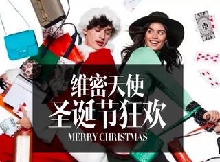 两位维密天使和圣诞王子谈起了恋爱,即将到来的圣诞节你打算怎么过?