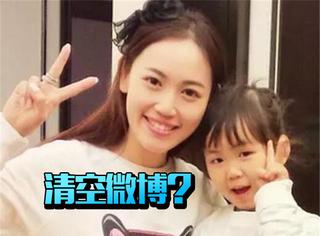 """疑似马蓉清空了女儿微博还去掉名字中的""""王""""氏,难道在暗示抚养权?"""