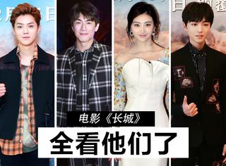 鹿晗、林更新、王俊凯几个人靠颜值撑起《长城》发布会,结果全被彭于晏玩坏了?!