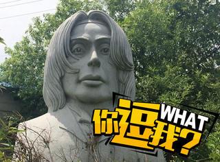 韩国建世界名人巨石雕像,结果成了史上最不像石像大集合
