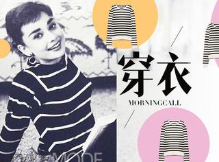 【穿衣MorningCall】别忘了万能的条纹衫,也是冬天的百搭好单品!