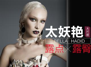 【时装片】Bella露点露臀如此大尺度的大片!妆容妖艳气场大开啊~