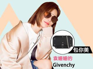 【包你美】袁姗姗、肯豆都爱的五位数包包,谁看了都会心动吧!
