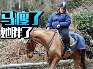 马瘦了她胖了,姑娘被罚10年禁止养马