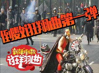 新年倒数诳翔曲01 | 橘子大暴动,教你搞场有创意的抗议