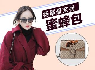 酒红色的杨幂这么美~更是实力宠粉背上了蜜蜂包!
