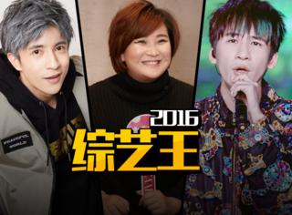 """2016综艺圈""""五大神兽""""TOP榜!谁才是今年综艺咖之王?"""