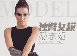 她虽独臂却勇闯模特界,靠意志成就另一种美!