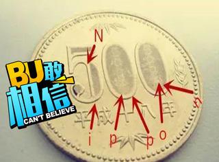 不仔细看发现不了,这枚日元硬币上隐藏着神秘的国家信息