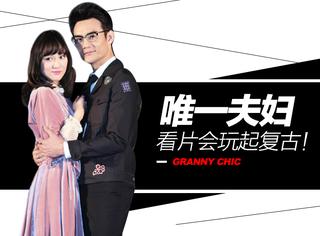 """""""唯一夫妇""""终于上线,看片会上陈乔恩和王凯玩起复古风真心暖!"""