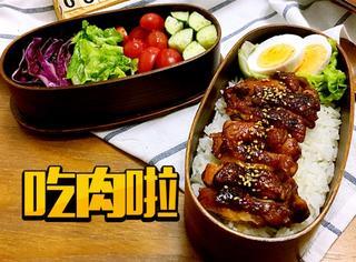 【鲜男料理】这是冬天最温暖的的便当,照烧鸡肉饭