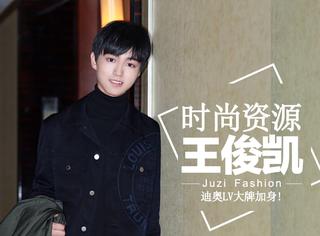 王俊凯的时尚资源好到爆,甚至超过一些一线男艺人!