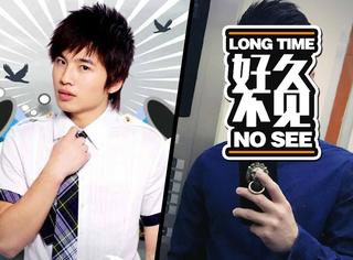 【好久不见】台湾男团棒棒堂的阿纬,现在长这样了!