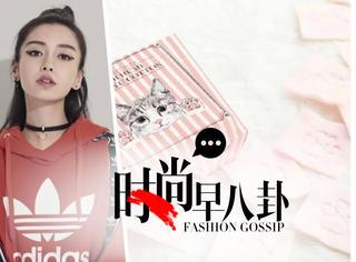 【时尚早八卦】Angelababy成为Adidas形象代言人!猫奴控看过来,这款化妆棉你一定喜欢!