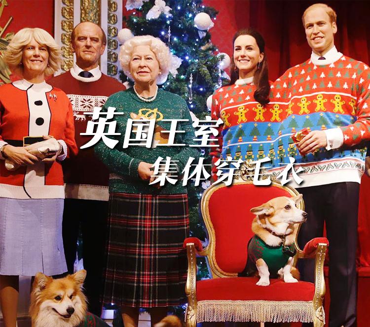 """""""英国王室""""集体穿毛衣是怎么回事?王子和王妃还穿的是连体的!"""