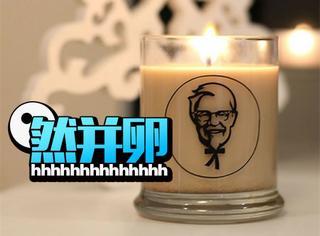KFC推出了炸鸡味道的香薰蜡烛,不过对生意没什么帮助