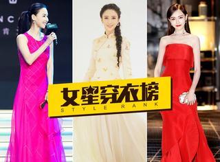 【女星穿衣榜】橘色的唐嫣、杏色的丫丫、玫红的柏芝,都是气质!