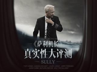独家:我们采访了中国空客机长,他从5个角度认为萨利是个英雄