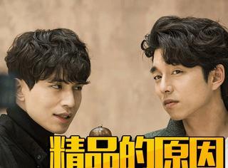 《鬼怪》首播超《请回答》创tvN新纪录!精品剧不只因为成本高!