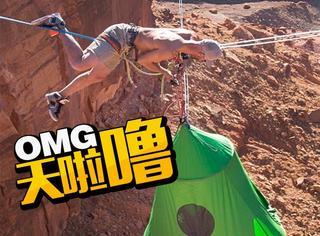 他们在百米悬崖间搭悬空帐篷,成世界最惊险露营