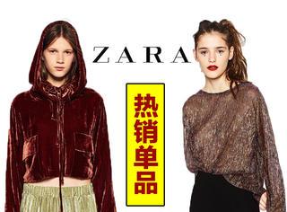 ZARA年度热卖单品出炉,看看有没有你剁手的那款!