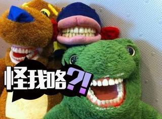 牙医诊所给玩偶装上假牙,结果吓哭了小朋友