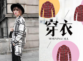 【穿衣MorningCall】秋天穿的格子衬衫先别扔!冬天还能做大衣内搭呢!