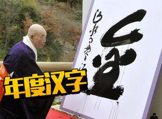 日本年度汉字出炉,你猜猜是哪个字?